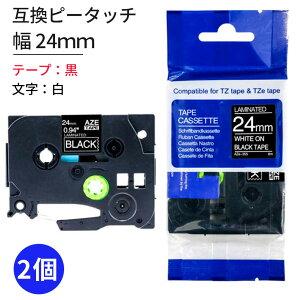 TZeテープ 互換テープカートリッジ 2個セット 24mm 黒テープ 白文字 TZe-355対応 ラベルライター お名前シール 汎用 ブラザー ピータッチ テープ brother AZE ピータッチキューブ用