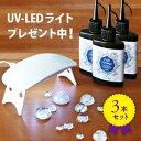 クラフトアレンジ ハイブリッドUV-LEDレジン クリア65g(スリムボトル)3本UV-LEDライ...