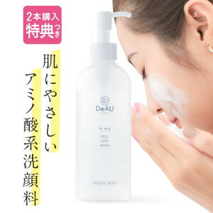 DeAUデアウピールオフウォッシュ130mLアミノ酸系洗浄成分/AHA/液体洗顔/ニキビ/敏感肌/乾燥肌/保湿【メール便】