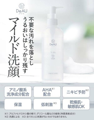 DeAUデアウピールオフウォッシュ130mLアミノ酸系洗浄成分/大人ニキビにAHA洗顔/液体洗顔/ニキビ予防/敏感肌/乾燥肌/保湿【メール便】