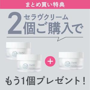 【送料無料】デアウDeAUセラヴクリーム30g[ヒト型セラミド保湿クリーム]