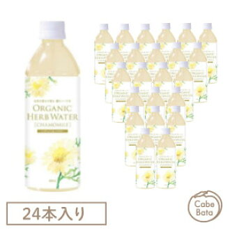 500 ml of nash Nash organic herb water chamomile [herb / herb tea / chamomile tea / non caffeine / caffeine zero / action to get pregnant / pregnancy / nursing / maternity / plastic bottle]
