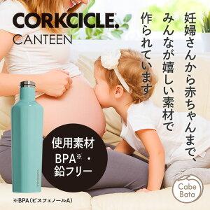《CORKCICLEコークシクル》CANTEENキャンティーン保冷保温ボトル/安心の素材でできてます[コークシクル/キャンティーン/保冷/保温/ボトル/水筒/マグボトル/BPAフリー/鉛フリー]