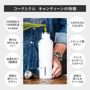 《CORKCICLEコークシクル》CANTEENキャンティーン保冷保温ボトル270ml/コークシクル/キャンティーン/特徴