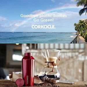 《CORKCICLEコークシクル》CANTEENキャンティーン保冷保温ボトル470ml/コークシクル/キャンティーン/エコボトル
