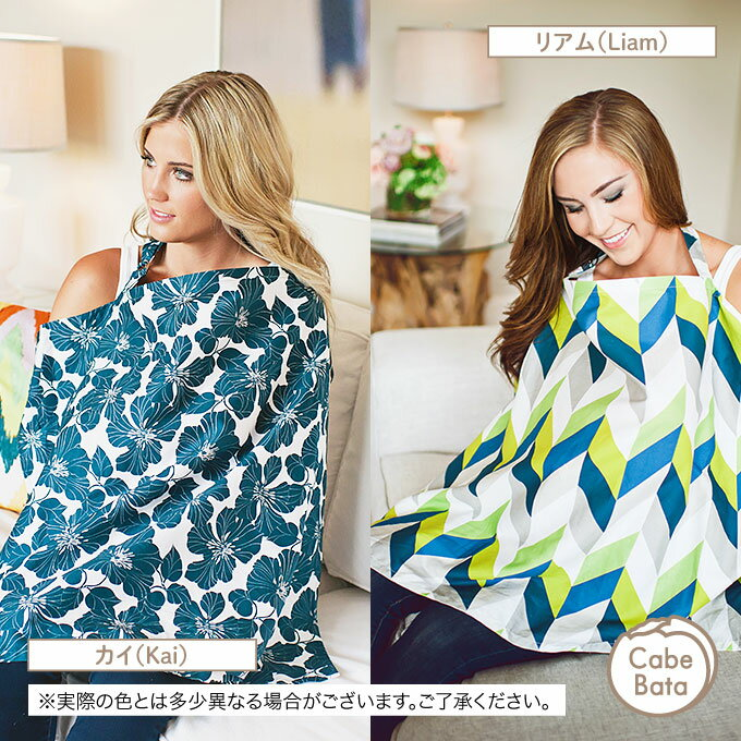 Buy It And Earn 21 Points! About Points  Nursing Cover