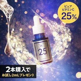 美容液ビタミンC25%配合 プラスピュアVC25 [10ml 1ヶ月]高濃度25%ビタミンC美容液ビタミンC誘導体よりも両親媒性ピュアビタミンC25%!【いちおし】