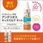 日焼け止め/子供用/SPF50/ラロッシュポゼ/アンテリオス/ボディ/キッズミルク