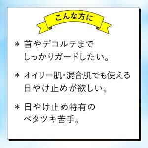 ラロッシュポゼ/UVイデアシリーズ/アクアフレッシュジェルクリーム/ジェルクリームタイプ