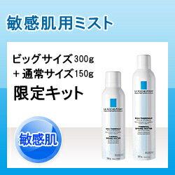 正規品 ラロッシュポゼ ターマルウォーター300g+150gキット[ プレ化粧水 / 敏感肌 / 乾燥肌 / UR / ミスト ]【いちおし】