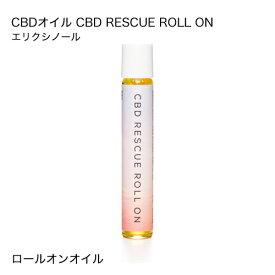 エリクシノール CBDオイル CBD レスキューロールオン Elixinol RESCUE ROLL ON リキッド oil 【いちおし】【メール便】