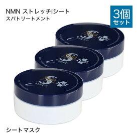 スパトリートメント NMN ストレッチiシート60枚入り 3個セット[ spa treatment スパトリートメント NMN ストレッチiシート ]【いちおし】