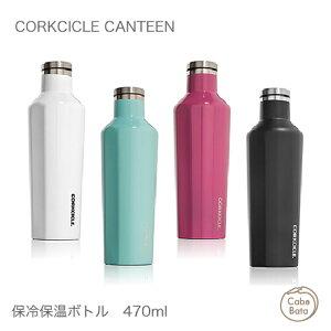 《CORKCICLEコークシクル》CANTEENキャンティーン保冷保温ボトル470ml[コークシクル/キャンティーン/保冷/保温/ボトル/水筒/マグボトル/BPAフリー/鉛フリー]