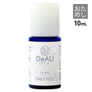 デアウDeAUデイリーピールミニ(角質柔軟美容液)