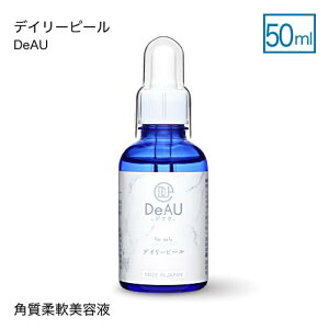 デアウDeAUデイリーピール(角質柔軟美容液)