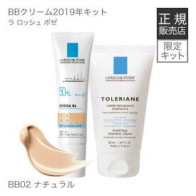 2019年限定 2個で送料無料ラロッシュポゼ UVイデアXL プロテクションBB 02ナチュラル キット 敏感肌用洗顔料付き色つきBBクリーム 日焼け止め乳液 乾燥肌〜普通肌 正規品 いちおし