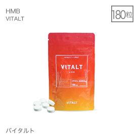 【2袋購入で1袋おまけ!】【メール便】バイタルト HMB 筋肉サプリメント 180粒[ VITALT / サプリ / サプリメント / HMBCA配合 ]