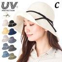 帽子 レディース つば広 UV ハット ( UVカット )「美シルエット!洗える・折りたためてコンパクトなリボンブレード帽子」 カブロカムリエ | CabloCamurie 【MB】【専用あごひも対応】