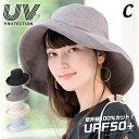 CabloCamurie(カブロカムリエ) 帽子 レディース UVカット 帽子 紫外線対策 紫外線 UV おしゃれ つば広 ハット 春 夏…