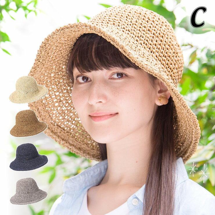 カブロカムリエ CabloCamurie 帽子 レディース ざっくり編みでシンプル 春 夏 ストロー ハット フリーサイズ 【専用あごひも対応】