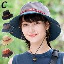 カブロカムリエ CabloCamurie レディース 帽子 サファリハット アドベンチャーハット UVハット UVカット 【MB】