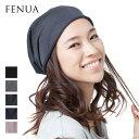 FENUA レディース ニット帽 HC 洗える シルク 医療用【MB】