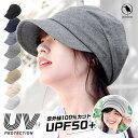 irodori(イロドリ) 帽子 レディース つば広 UV 人気 おしゃれ キャスケット 紫外線対策 UVカット UVケア 小顔効果 …