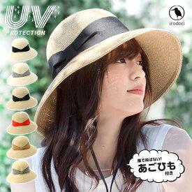 irodori(イロドリ)レディース 帽子 春 夏 つば広 麦わら帽子 ( ストローハット ) コンパクトになる! しなやか素材美シルエットの ハット 女優帽 | UVカット UVケア UVハット 【専用あごひも対応】【MB】