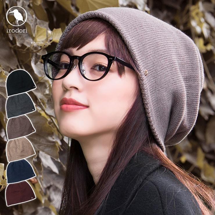 irodori(イロドリ) かぶり心地の抜群♪ ゆったり ニット帽 おしゃれ 可愛い ニットキャップ 「あったか 裏地ボア ケーブル編み モデルあり」| 秋 冬 ビーニー 防寒 ワッチ キャップ ぼうし | 帽子 レディース | 大きいサイズ 対応【YP】