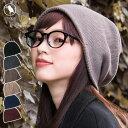 irodori(イロドリ) かぶり心地の抜群♪ ゆったり ニット帽 おしゃれ 可愛い ニットキャップ 「あったか 裏地ボア ケーブル編み モデルあり」| 秋 冬 ビーニー 防寒 ワッチ キャップ ぼうし | 帽子 レディース | 大きいサイズ 対応【MB】