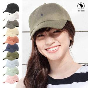イロドリキャップ帽子