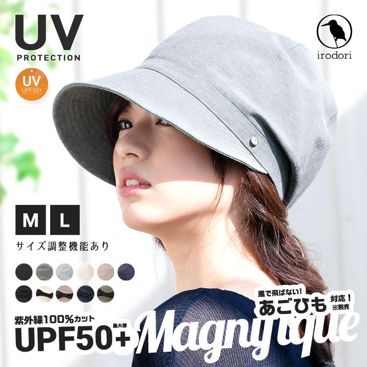 帽子 UV レディース キャスケット つば広 おしゃれ かわいい 春 夏 海 | UVケア UVカット 無地 白 黒 全11色 M / L サイズ 大きいサイズ サイズ調整可 | 母の日 にも | イロドリ irodori 【専用あごひも対応】【MB】【UNI】