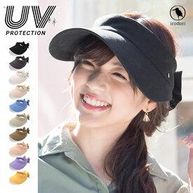 irodori(イロドリ) 帽子 レディース UVカット サンバイザー 春 夏 | UVケア 日よけ 日除け帽子