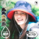 irodori(イロドリ) 帽子 レディース UV 100% カット 撥水 旅行 フェス レジャー キャンプ アウトドア 春 夏 おしゃれ 可愛い マルチカラー つば広 ハット サファリハット 日よけ 紫外線 熱射病 対策 UVケア UVハット UVカット サイズ調整可 (あご紐つき) 【MB】