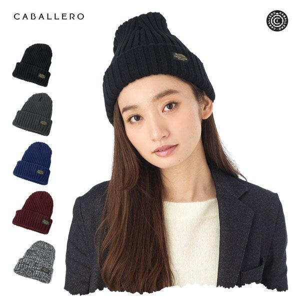 帽子 レディース ニット帽 選べる5色♪ ビーニー ニットキャップ デニア キャバレロ CABALLERO メール便 送料無料【MB】【返品・交換対象外】