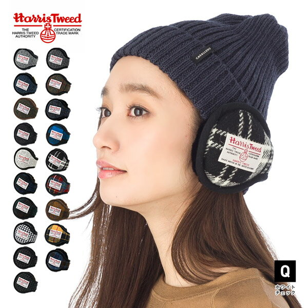 イヤーマフ 耳当て キュートなハリスツイード柄 選べる19色♪ カラバリ豊富な イヤマフ 冬 小物 イヤーウォーマー HARRIS TWEED EAR MUFFS