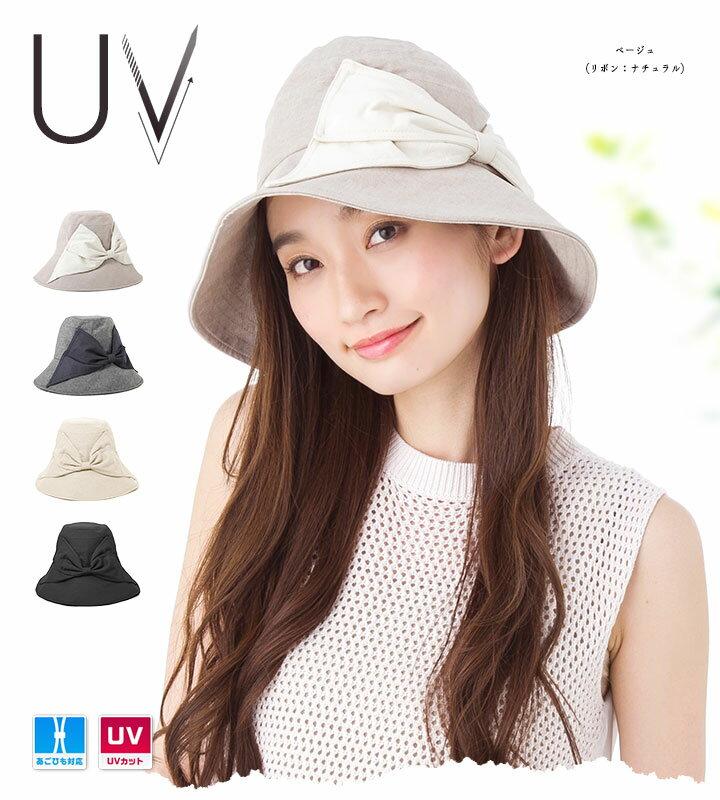 帽子 レディース つば広 UVカット 紫外線100%カット 綿麻UVハット MIBU RIMI カブロカムリエ メール便 送料無料 【MB】【専用あごひも対応】