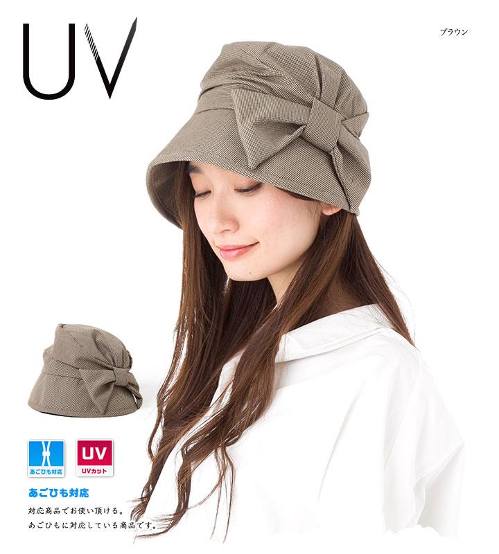 帽子 レディース UVカット 紫外線100%カット キャスケット クロッシェ CABRI HT カブロカムリエ メール便 送料無料 【MB】【専用あごひも対応】