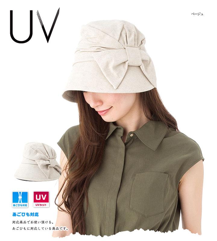 帽子 レディース UVカット 紫外線100%カット キャスケット クロッシェ CABRI NT カブロカムリエ メール便 送料無料 【MB】【専用あごひも対応】