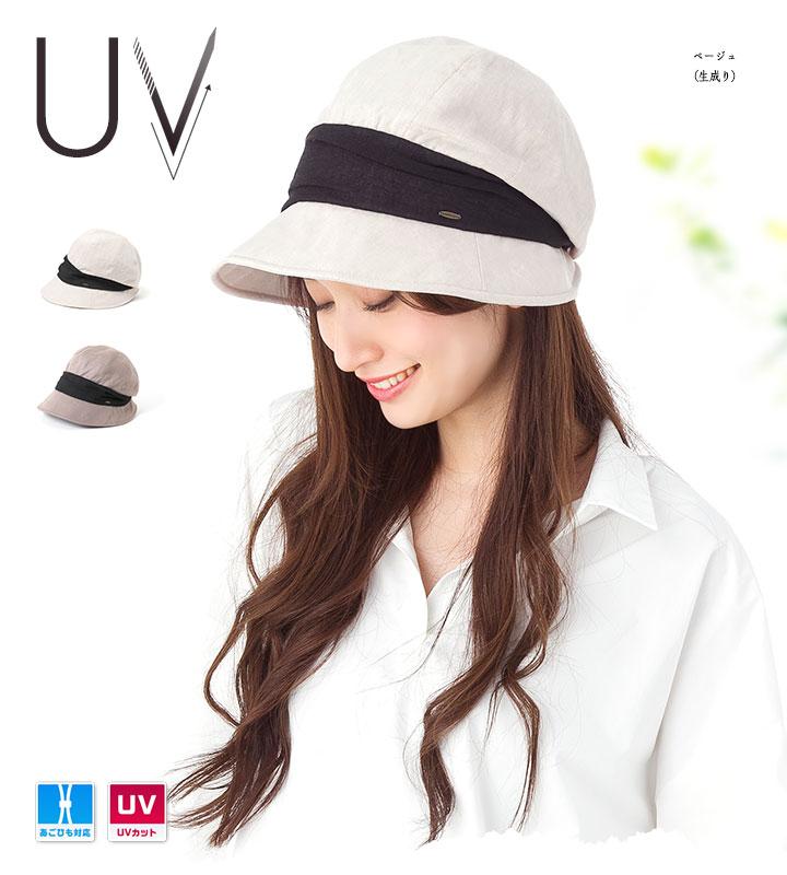 帽子 レディース UVカット 紫外線100%カット キャスケット クロッシェ URIFU カブロカムリエ メール便 送料無料 【MB】【専用あごひも対応】