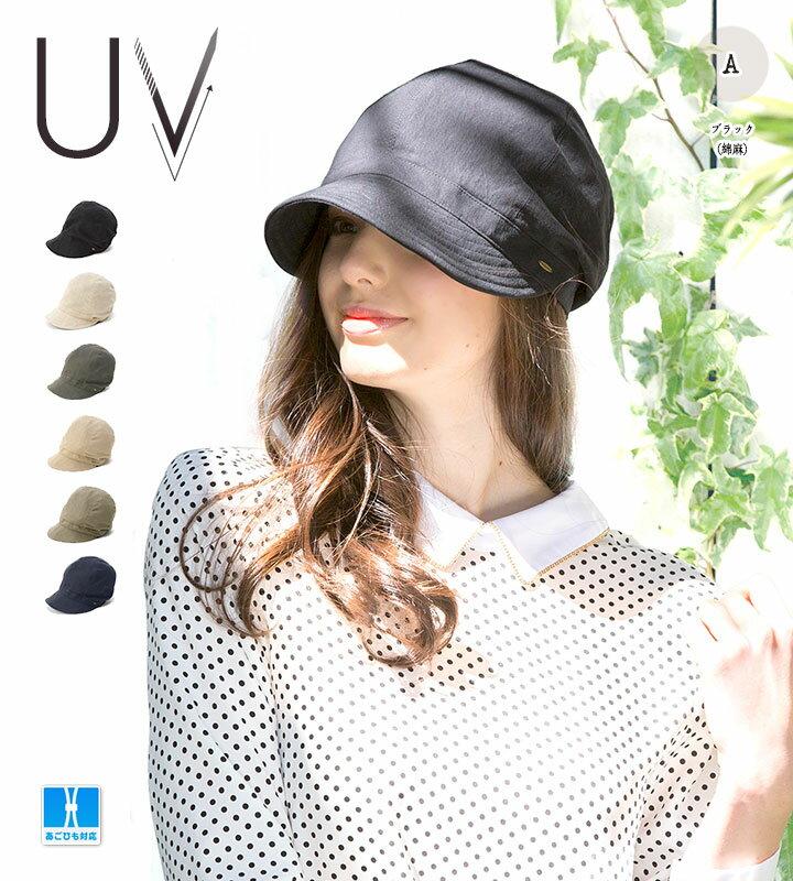 帽子 レディース つば広 UVカット 小顔効果のマ二フィック キャスケット 紫外線100%カット♪ メール便 送料無料 【MB】【専用あごひも対応】