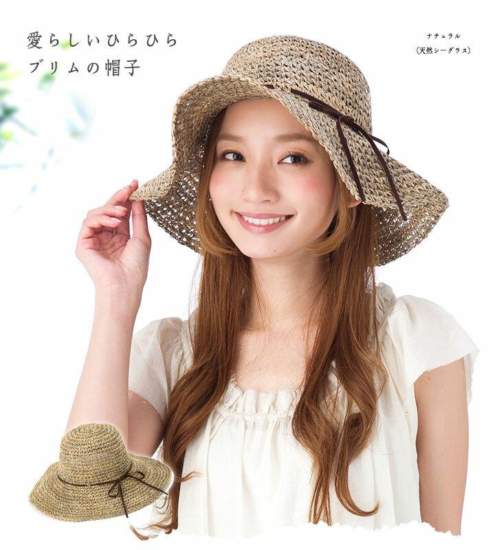 帽子 レディース つば広 麦わら帽子 ひらひらブリムでオシャレなシーグラスフレイマー 春 夏 ストローハット 送料無料