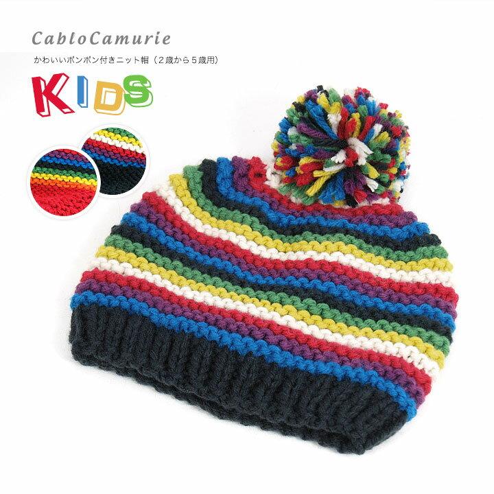 帽子 キッズ ニット帽 可愛い華やかレインボーカラー♪ ポンポン付きニット帽 (伸縮性:2〜5歳用) カブロカムリエ メール便 送料無料 【MB】