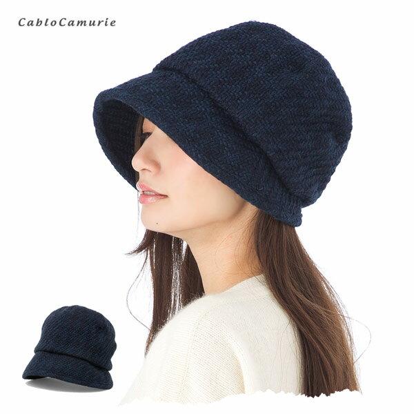 帽子 レディース キャスケット UVカット UV対策に 秋冬モデル 小顔効果のすっぽりクロシェ ネイビー KNIT CASQUTTE カブロカムリエ 送料無料