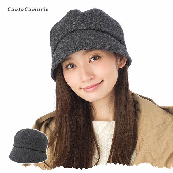 帽子 レディース キャスケット UVカット UV対策に 秋冬モデル シンプル クロシェ チャコール カブロカムリエ メール便 送料無料 【MB】