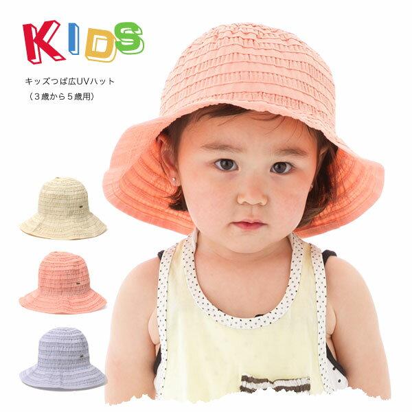 帽子 キッズ UV帽子 子供用 親子でかぶれるUVハット(3〜5歳用) BURE カブロカムリエ メール便 送料無料 【MB】【専用あごひも対応】