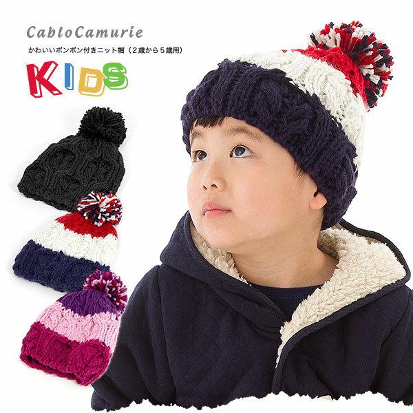 帽子 キッズ 3色カラーも♪可愛いポンポン付きニット帽 (伸縮性:2〜5歳用) カブロカムリエ メール便 送料無料 【MB】