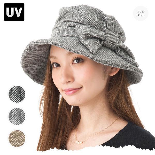 帽子 レディース つば広 UV帽子 UVカット ネップ感がおしゃれ秋冬UVハット カブロカムリエ 送料無料 【専用あごひも対応】【MB】【返品・交換対象外】