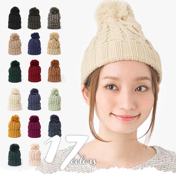 帽子 / ニット帽 / 選べる17色♪オシャレに驚きプライス!ベーシックな ポンポン付き ケーブル編み ワッチ ニット帽 【MB】