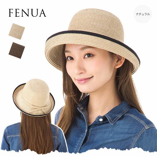 帽子 レディース 麦わら帽子 つば広 高品質 天然素材系のとても軽くてきめ細かい編みのブレード素材 女優帽 フェヌア 送料無料 【返品・交換対象外】